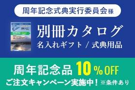 別冊カタログ 周年記念品10%OFF