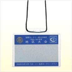 R8403・8404 名札カードとハードケース
