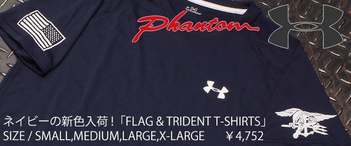 ファントム×アンダーアーマー FLAG & TRIDENT Tシャツにネービーカラー追加