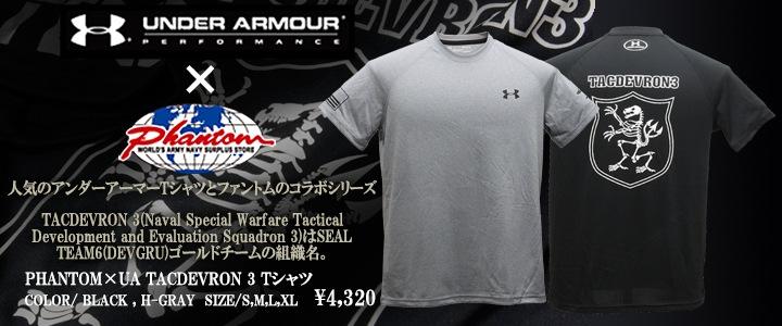 ファントム オリジナルとアンダーアーマーのコラボ TACDEVRON 3 Tシャツがプライスダウンで登場