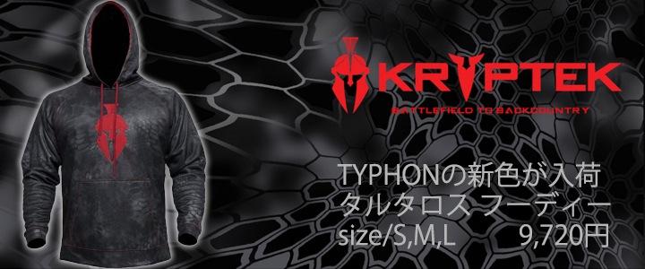 KRYPTEK タルタロス フーディーのTYPHONカラー新色入荷