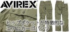 ヒップポケットが特徴的なAVIREX アビレックスの定番エアロパンツ