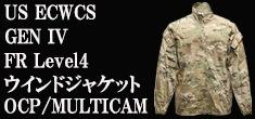 実物放出品のUS ECWCS GEN IV FR Level4 ウインドジャケット OCP/MULTICAM入荷