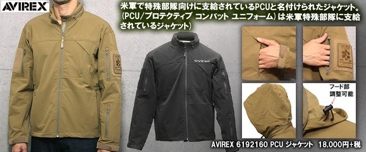 米軍のPCU(Protective Combat Uniform)ジャケットをデザインソースにしてAVIREXらしさを追加したPCUジャケット入荷