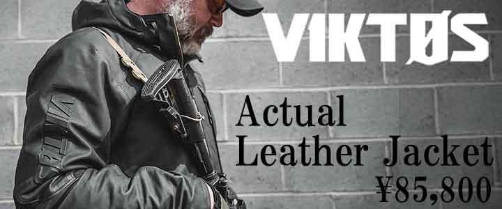 全ての戦闘従事者のための最高級タクティカル レザージャケット VIKTOS アクチュアル レザージャケット入荷