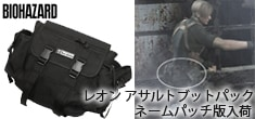 BIOHAZARD ゲーム内でレオンが着用しているアサルトブットパックのネームパッチモデルが入荷
