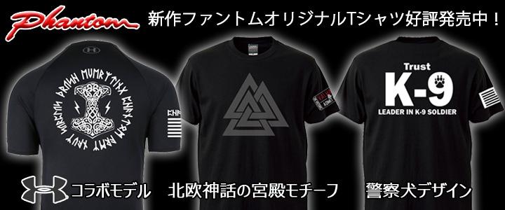 ファントムオリジナル ミリタリーデザインTシャツ 入荷