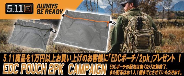 5.11ブランドの商品を一万円以上ご購入で非売品のポーチをプレゼント