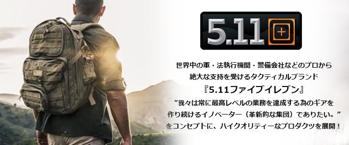 世界中の軍・法執行機関のプロから支持されるタクティカルブランド5.11