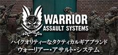 イギリス発信のハイクオリティーなタクティカルブランドWarrior Assault Systems