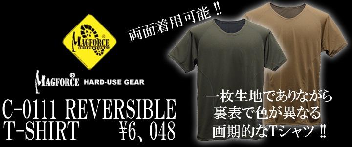 一枚地でリバーシブル着用できるMAGFORCE新作Tシャツ入荷