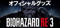 4月3日に発売された『BIOHAZARD RE:3』から新デザインのTシャツがリリース