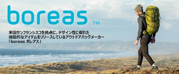 デザイン性に優れ、機能的なアイテムをリリースしているアウトドア・バックパックメーカー「boreas ボレアス」