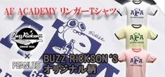 鋭い目つきのスヌーピーをデザインしたBUZZ×PEANUT スヌーピーリンガーTシャツ