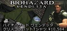 BIOHAZARD VENDETTA(ヴェンデッタ)でクリス・レッドフィールドが着用しているコンバットシャツを再現