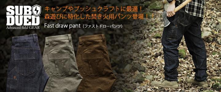 キャンプやブッシュクラフトに最適な、森遊びに特化した焚き火用パンツ