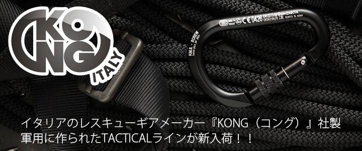 イタリアのレスキューギアメーカー「KONG(コング)」社製のカラビナ入荷