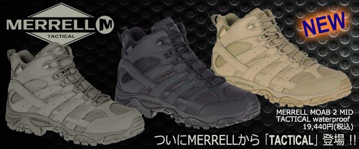 「MERRELL メレル」ブランドからタクティカルラインが日本上陸 !