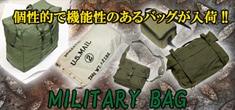 放出品のミリタリーバッグ続々入荷中