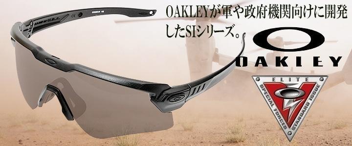 OAKLEYが軍、政府機関向けに開発したSIシリーズ