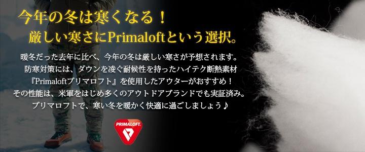 冬の防寒対策にプリマロフト