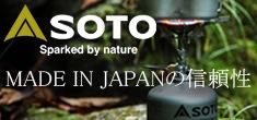 日本製のブランドSOTO ソトのバーナー