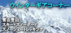 スキー、スノーボード、雪山登山、スノーシュートレッキングなどウインターギアコーナー