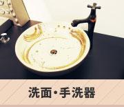 洗面・手洗器