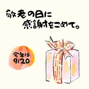 贈り物にゲルマニウム