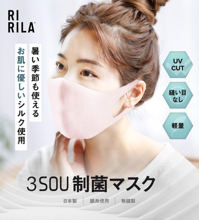 3SOU制菌マスク