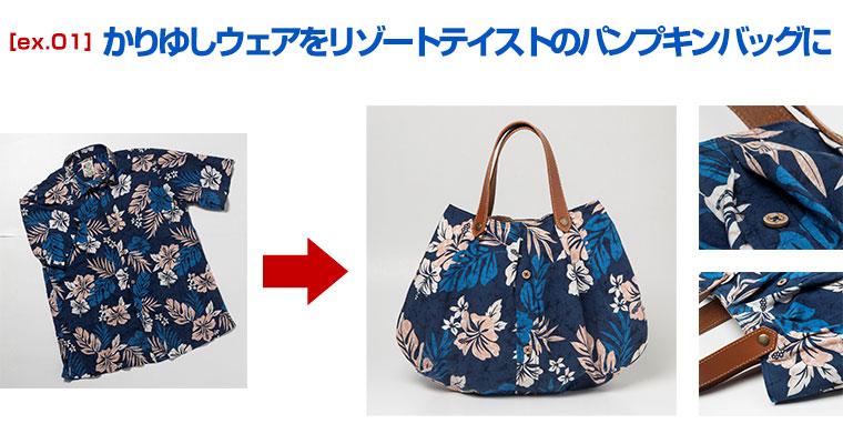 アップサイクルでバッグを創る