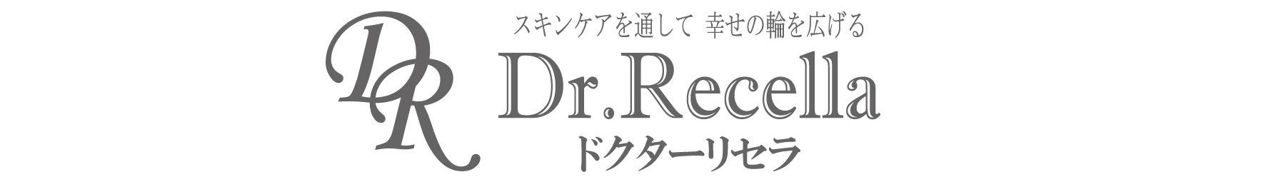 ドクターリセラホームページ