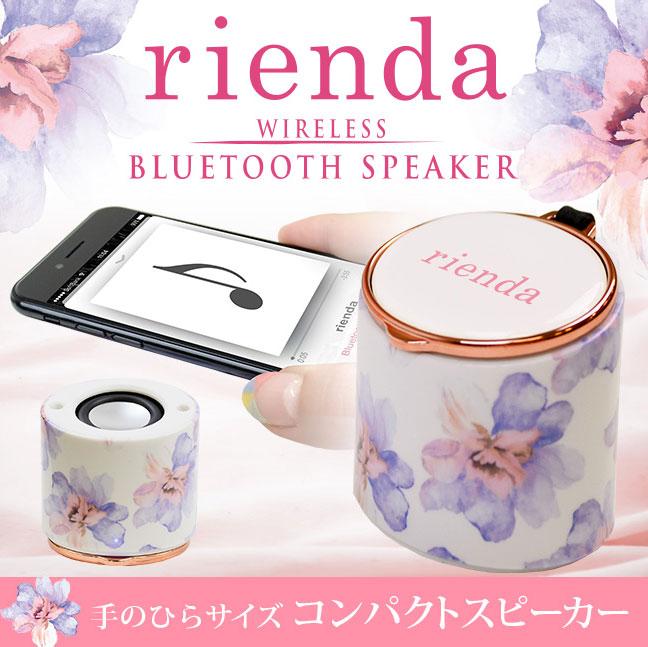 [Sweet掲載商品]Bluetoothスピーカー rienda Bluetooth speaker ロージー rienda[リエンダ]