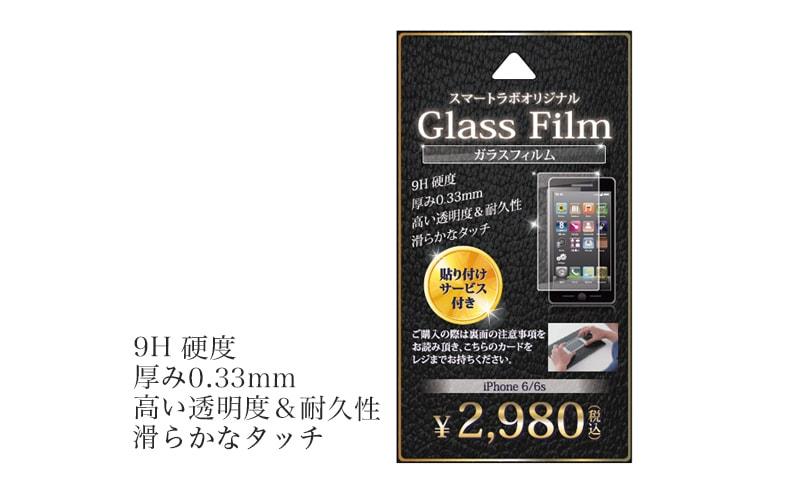 Smart Laboオリジナル スマホ ガラスフィルム