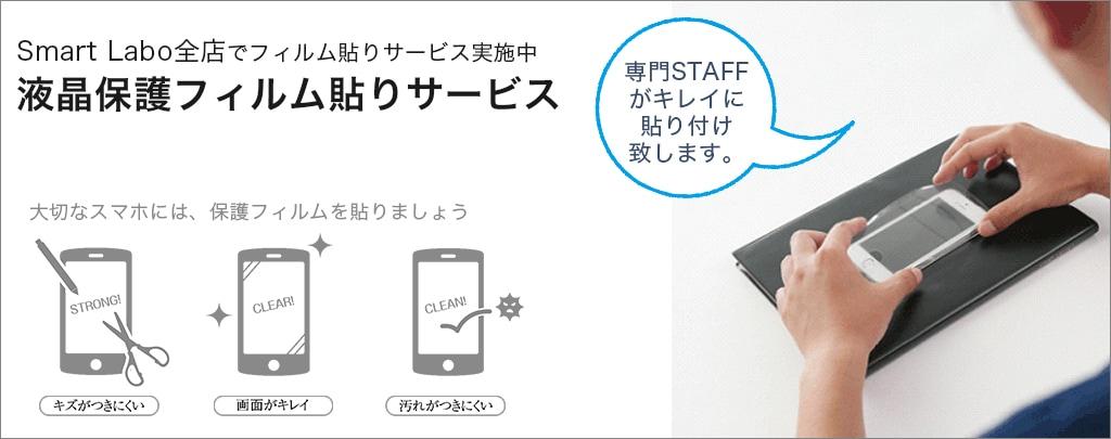 Smart Labo液晶フィルム貼りサービス