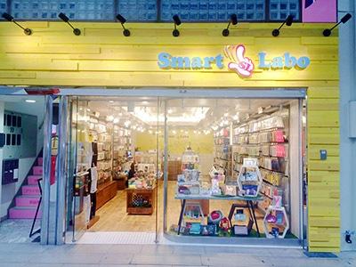 Smart Labo 大街道中央