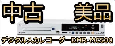DMR-MC500中古