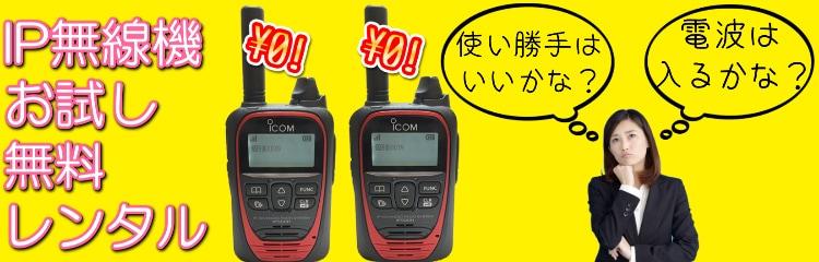 IP無線無料お試しレンタル