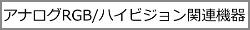 アナログRGB・ハイビジョン関連機器