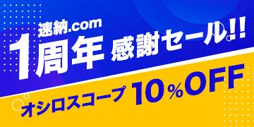 速納.com 1周年感謝セール!!2021年6月スタート!!キーサイト、テクトロニクス台数限定!もちろん速納!安心の5年保証!オシロスコープ10%OFF