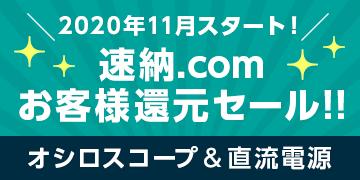 2020年11月キャンペーン 速納.com お客様還元セール!! オシロスコープ&直流電源