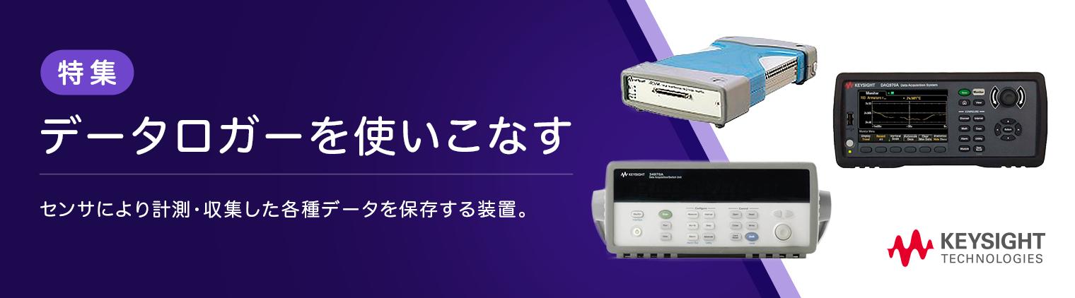 特集 データロガーを使いこなす センサにより計測・収集した各種データを保存する装置。