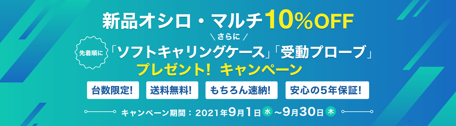 新品オシロ・マルチ10%OFF さらに先着順に「ソフトキャリングケース」「受動プローブ」プレゼント!キャンペーン 台数限定!送料無料!もちろん速納!安心の5年保証!キャンペーン期間:2021年9月1日(水)〜9月30日(木)