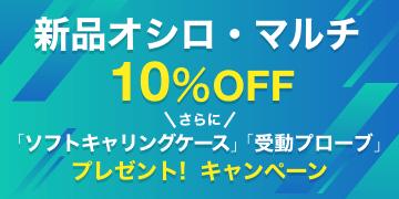 新品オシロ・マルチ10%OFF さらに「ソフトキャリングケース」「受動プローブ」プレゼント!キャンペーン