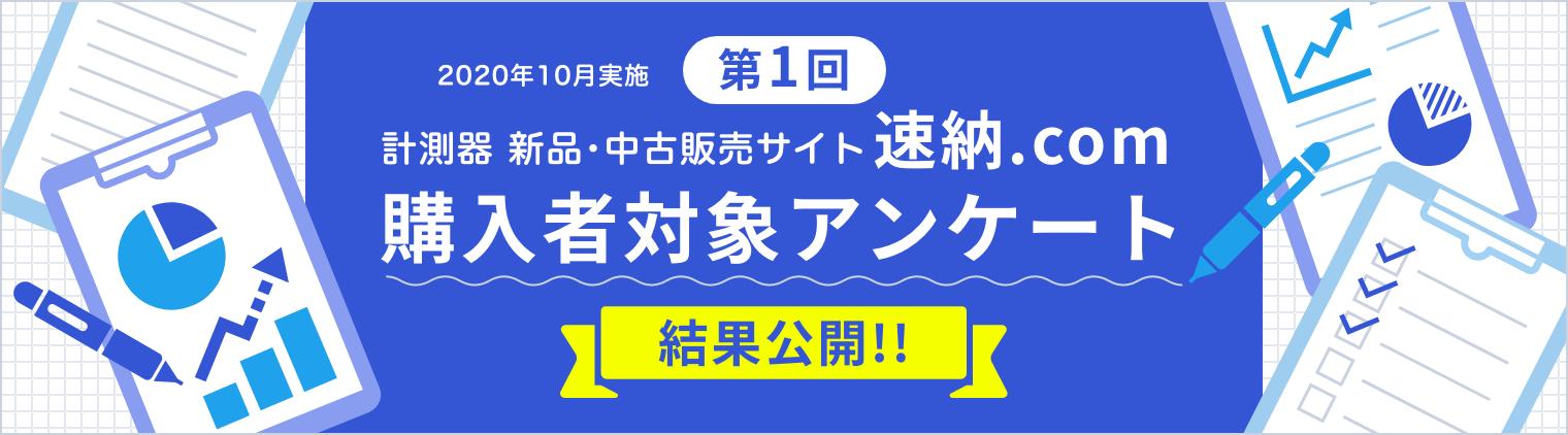 第1回速納.com購入者対象アンケート結果公開!!