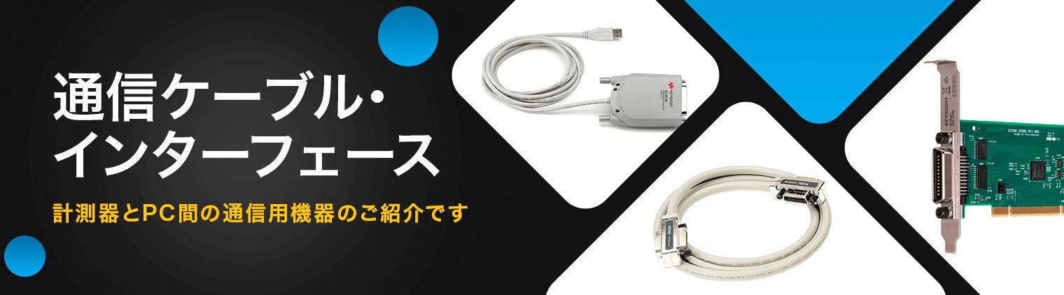 通信ケーブル・インターフェース 計測器とPC間の通信用機器のご紹介です