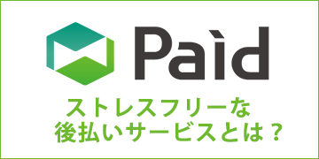 Paid 後払い決済サービス概要