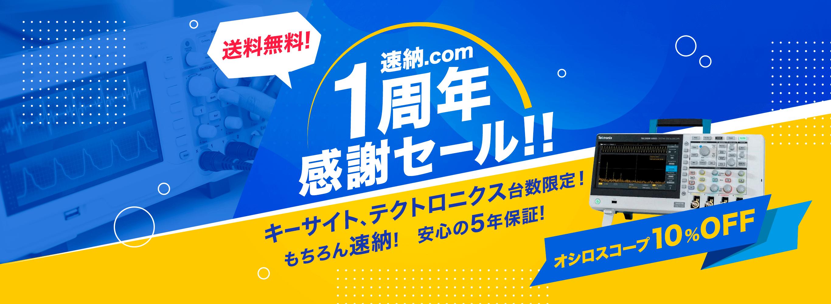 2021年6月スタート!!速納.com 1周年感謝セール!!キーサイト、テクトロニクス台数限定!もちろん速納!安心の5年保証!オシロスコープ10%OFF