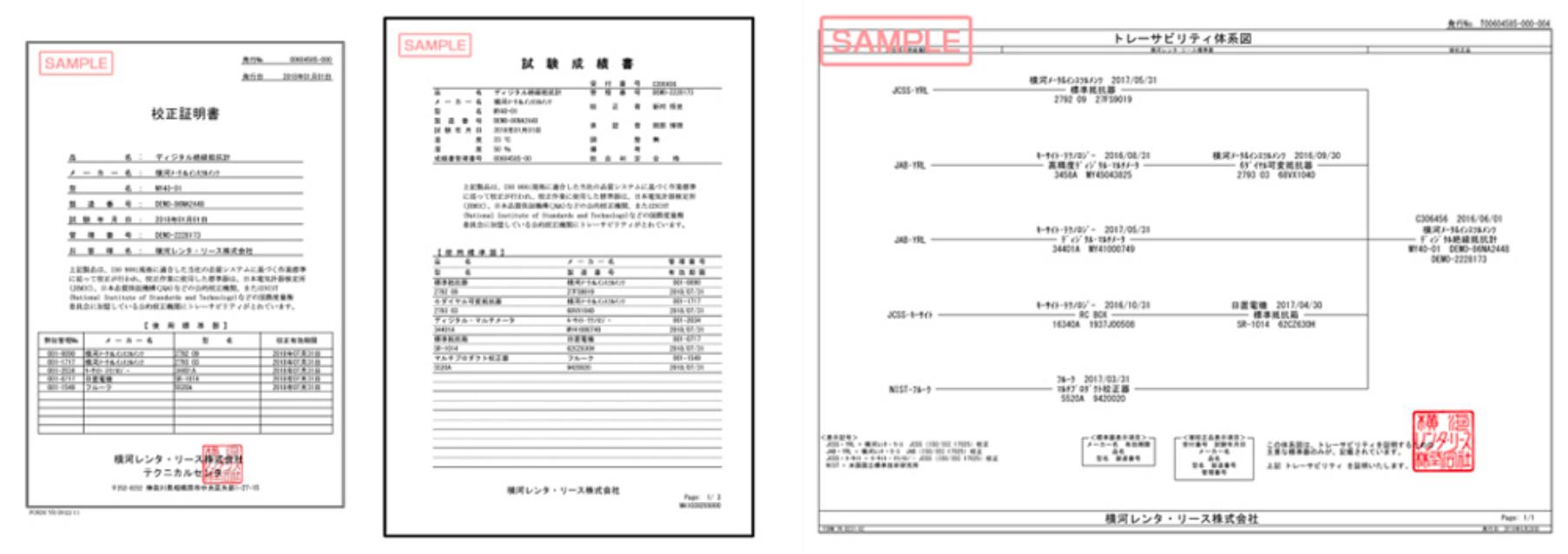 校正証明書 試験成績書 トレーサビリティ体系図