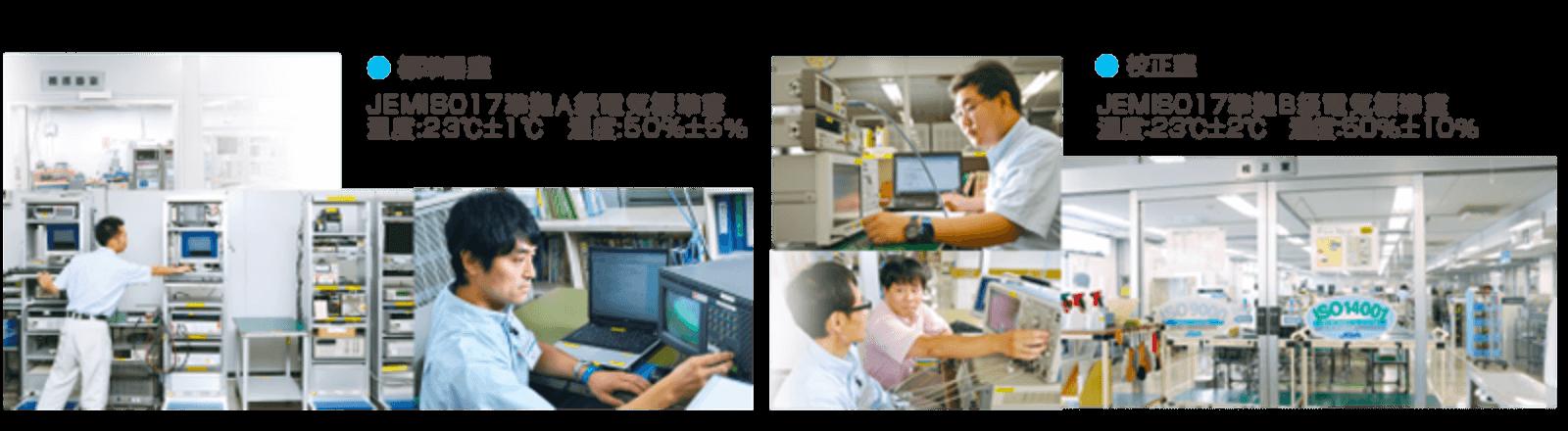 ・標準器室 JEMISO17準拠A級電気標準室 温度:23℃±1℃ 湿度:50%±5% ・校正室 JEMISO17準拠B級電気標準室 温度:23℃±2℃ 湿度:50%±10%